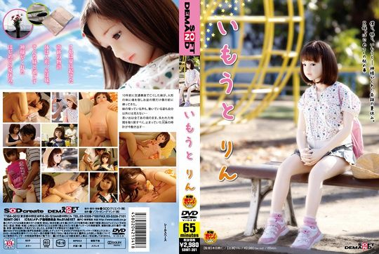 imouto-rin-sex-doll-soft-porn